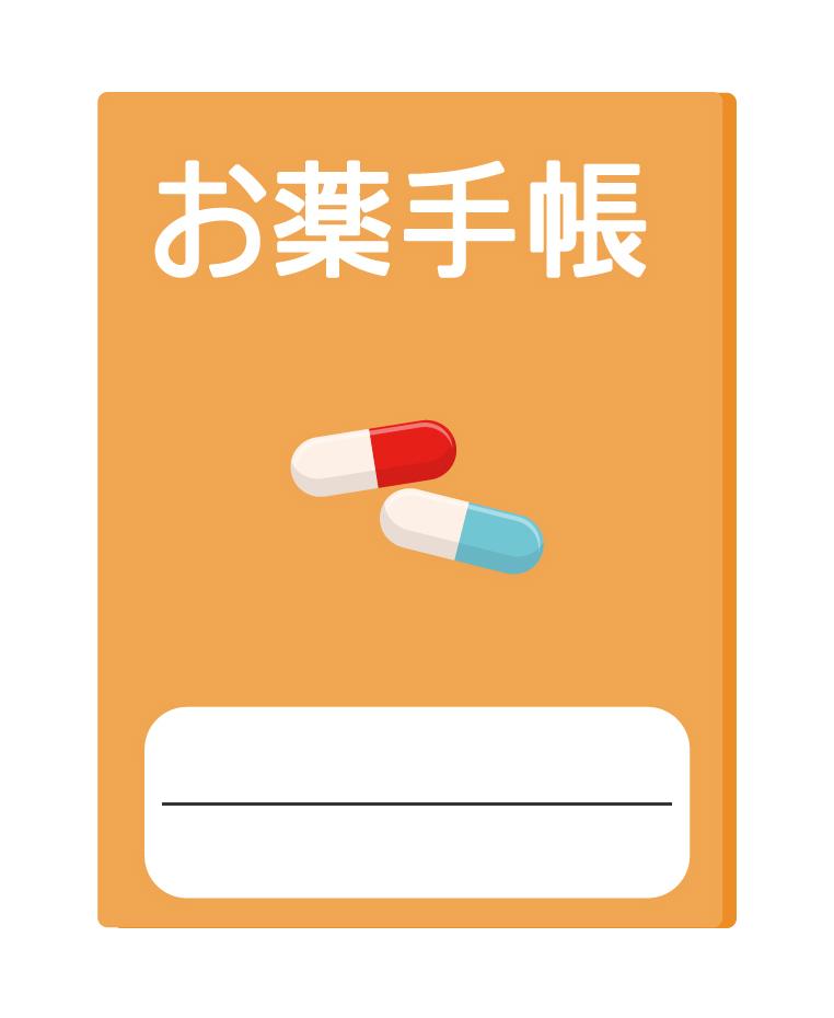 お薬手帳とは?