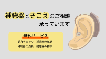 補聴器ときこえのご相談